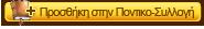 Χρησιμοποίησε το κουμπί ΠΡΟΣΘΕΣΕ ΣΤΗΝ ΠΟΝΤΙΚΟ-ΣΥΛΛΟΓΗ ΣΟΥ, για να δείξεις στους φίλους σου όλα όσα έχεις κάνει στον Κόσμο του Τζερόνιμο