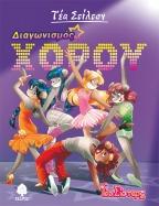 4. Διαγωνισμός χορού