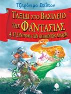 Ταξίδι στο Βασίλειο της Φαντασίας 4. Η Συντροφιά των Ασημένιων Δράκων