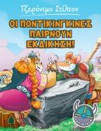 4. Οι Ποντικινγκίνες παίρνουν εκδίκηση!