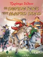 Οι περιπέτειες του Μάρκο Πόλο