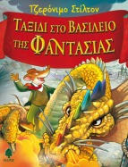 Ταξίδι στο Βασίλειο της Φαντασίας