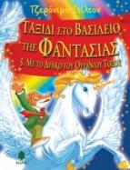 Ταξίδι στο Βασίλειο της Φαντασίας 3. Με το Δράκο του Ουράνιου Τόξου