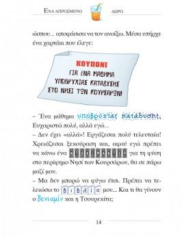 06. Το μυστήριο του γιγάντιου μαργαριταριού