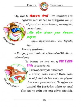 09. Μαθήματα Καράτε