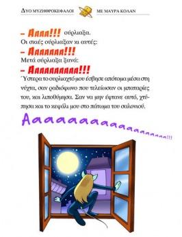 14. SOS! Ένας ποντικός στο διάστημα!