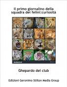 Ghepardo del club - il primo giornalino della squadra dei felini:curiosità