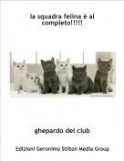 ghepardo del club - la squadra felina è al completo!!!!!